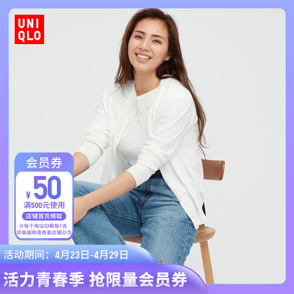 UNIQLO WOMENS SUPIMA COTTON ROUND NECK CARDIGAN (LONG sleeve) 435905 UNIQLO
