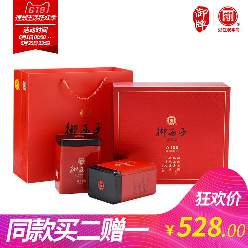 2018 new tea listing Royal West Lake Longjing tea green tea authentic Mingqian special SSS Yuxizi gift box