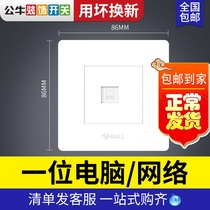 Bull cable outlet socket panel computer network network network plug interface box 86 single port concealed network cable box
