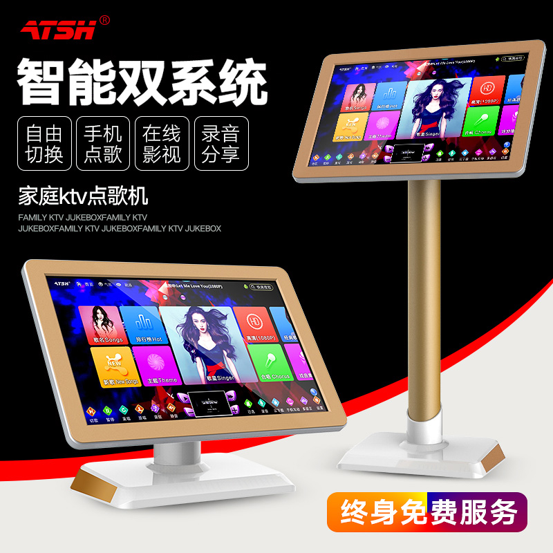 ATSH/ETSON KL-1900 Household KTV Touch Screen High Definition Singing Machine Household Karaok Dual System