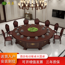 Hotel dining table Large round table Electric turntable automatic rotating round table 15-20 people Hotel hot pot table 3 meters table and chair