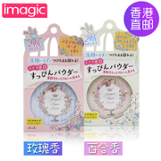 Japan Club bathing makeup powder / powder / night moisturizing oil control powder 26G without makeup
