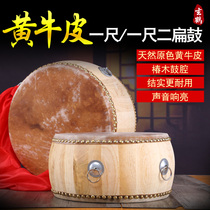 Xuanheng adult cowhide drum war drum flat drum and drum solid wood yellow leather one foot one foot two drum flat drum percussion