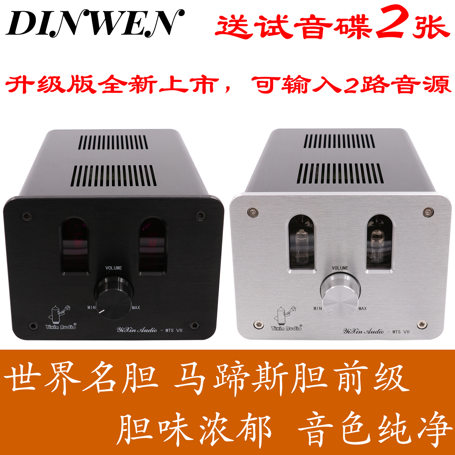 Front-stage HIFI Fever Preamplifier for Household Power Amplifier