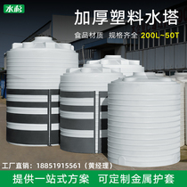 塑料水塔储水箱储水罐大尺码储水桶1 2 3 5 10 30-50吨搅拌桶化粪池