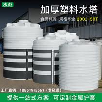 Plastic water tower water tank tank large size bucket 1 2 3 5 10 30-50 tons mixing tank septic tank.