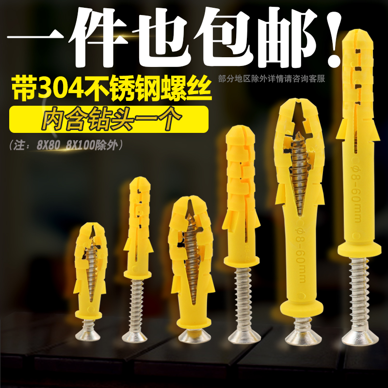 Plastic bulging tube screw bolts with stainless steel screw m6m8 swelling small yellow fish hanging cabinet
