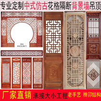 Dongyang wood carving solid wood lattice antique doors and windows Chinese hollow living room screen partition porch background wall month hole door