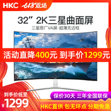 HKC 32-inch 2K Surface Computer Display Ultra-thin Borderless C325Q Competition Game LCD Chicken Surface Screen Desktop Display HD Large Screen Internet Cafe 27 Wide Screen 4K Lift 144hz
