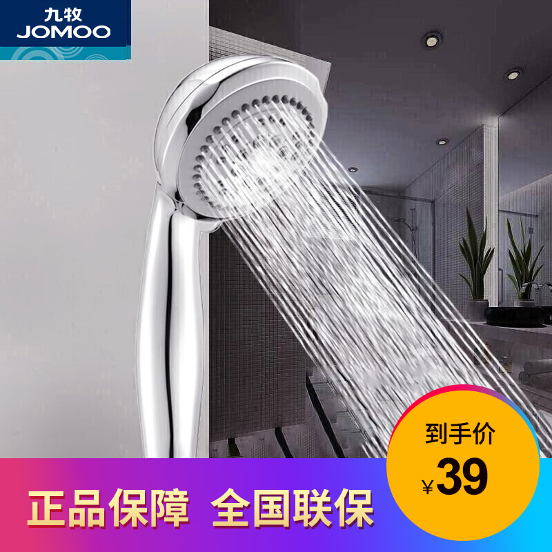 Jiumu handheld Flower Shower suit shower lotus shower shower shower shower head water heater pressurized flower shower head
