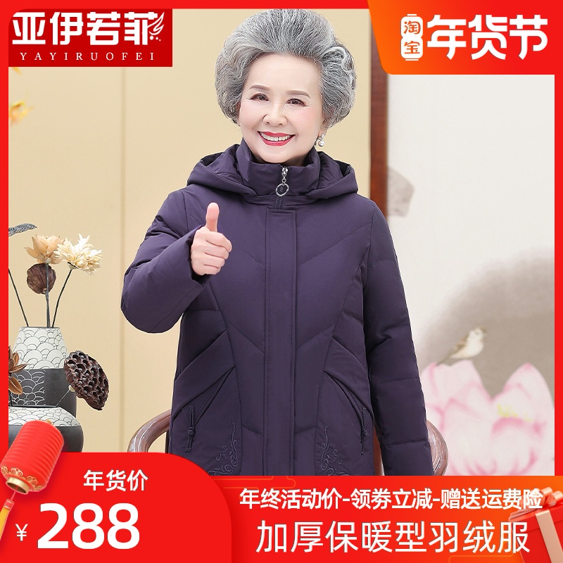 Middle-aged and elderly winter womens down jacket short plus thick size mother 60 years old 78 grandmother dressed wife loose coat