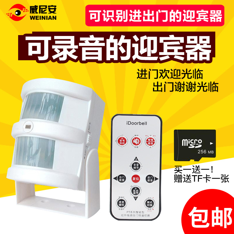 Welcome device Can record Two-way sensor doorbell can be customized voice human infrared card shop remote