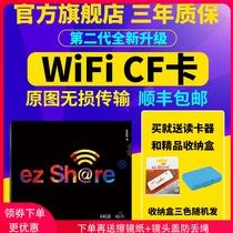 第二代ezshare易享派64Gwifi无线CF卡适用佳能5D 5D2 7D 1DX 1DX2 400D 记忆卡尼康D5 D300S 单眼相机记忆卡