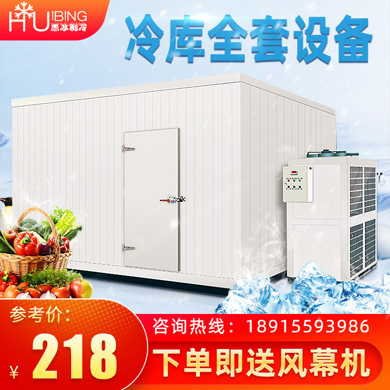 Refrigeration storage a full set of equipment preservation library refrigeration cooling cold storage small refrigeration storage on-site installation of an all-in-one refrigerator