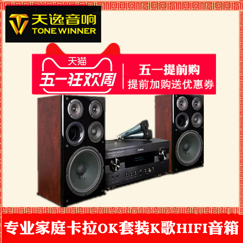 Winner/Tianyi 3rd Generation Bailing 1 Suite LakaOK Audio Household KTV Card Box K Song Conference