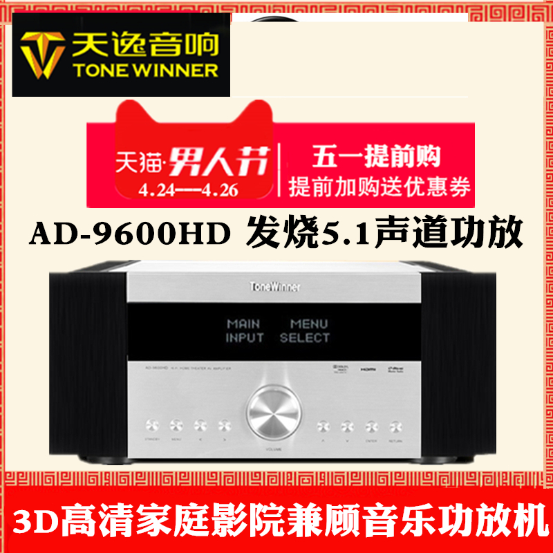 Winner/Tianyi AD-9600HD Fever 3D Home Theater Power Amplifier 5.1 Channel Power Amplifier HiFi Consideration