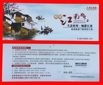 Ticket collection 150 tour Jiangnan Scenic Area joint ticket brand new