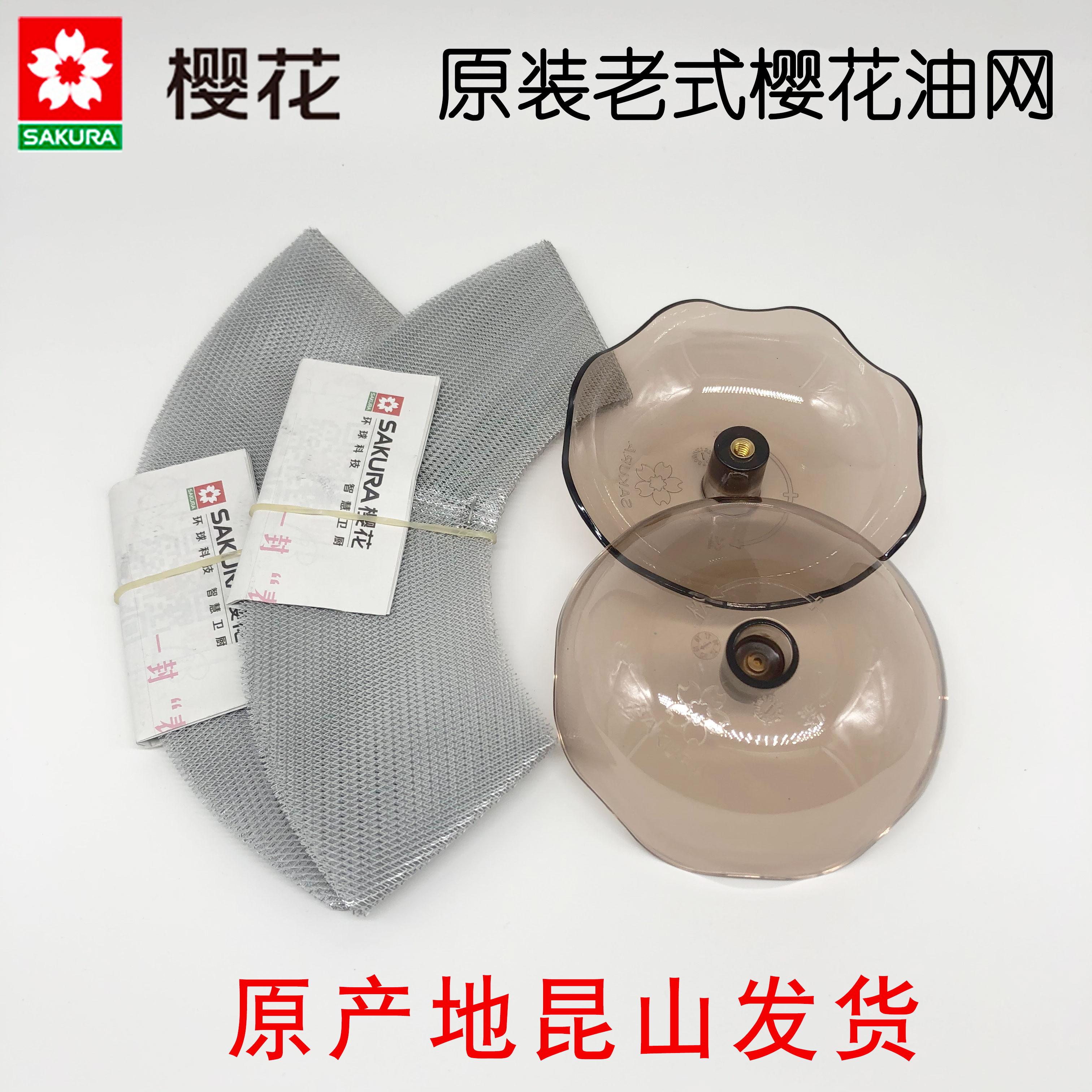Kunshan cherry blossom smoke machine oil network de-drain filtre général original accessoires ronds net