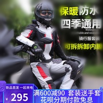 Riding suit mens locomotive set winter cold-proof four seasons waterproof wind and wind anti-rainstorm warm off-road rider clothing