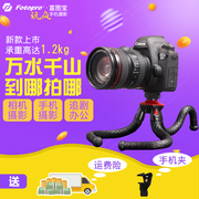 Photolink treasure Octopus three mobile phone camera tripod micro mini portable SLR self portrait photography tripod Octopus