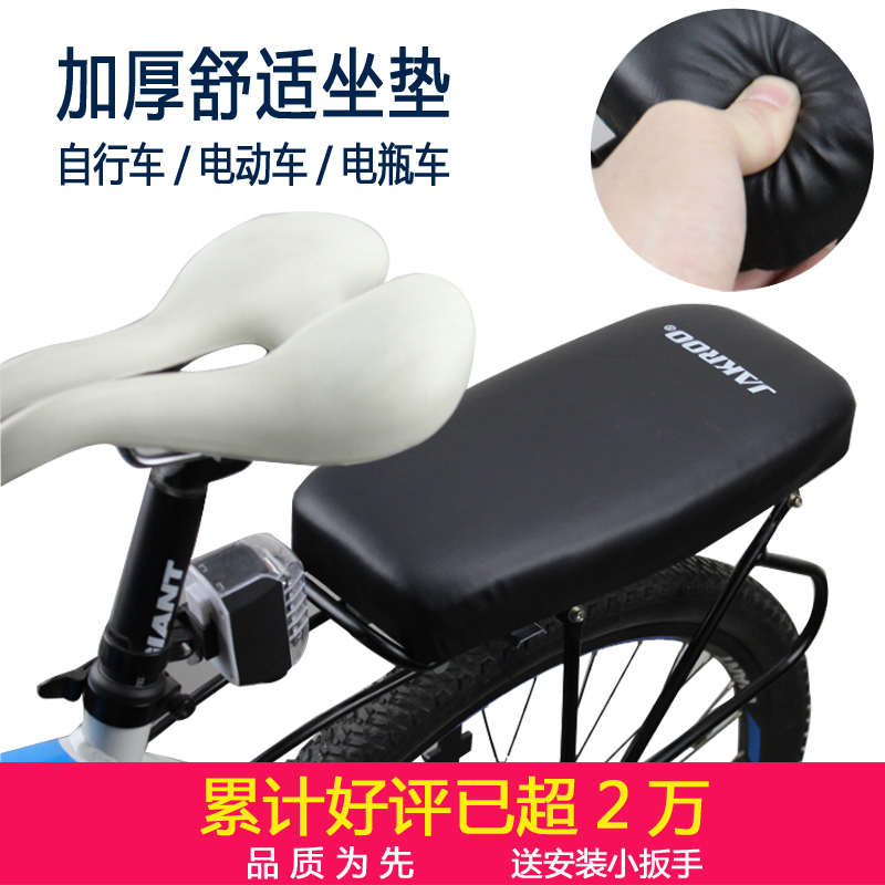 After the cool seat cushion bicycle rear seat manned mountain bike rear seat cushion electric car comfortable child seat accessories