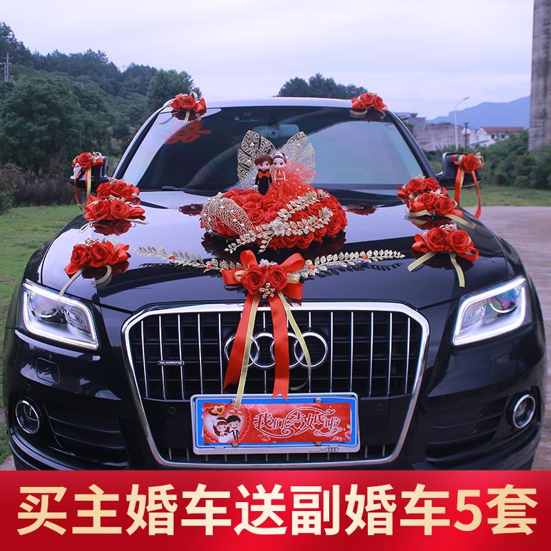 Wedding wedding car decoration car head flower creative simulation flower pull flower main deputy team decoration wedding supplies full set