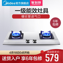 Midea Q216 gas stove natural gas stove double stove home stove desktop liquefied gas stove stainless steel