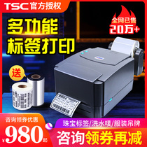 TSC ttp-244pro bar code printing machine sticker hot-sensitive paper clothing tag water wash two-dimensional code fixed assets Ayin paper electronic surface single-faced single-cut machine thermal transfer carbon belt 籤 machine