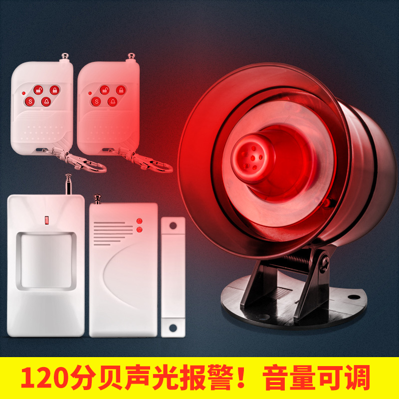Wireless Infrared Acousto-optic Burglar Alarm Shop Door and Window Security System Infrared Household Burglar Alarm