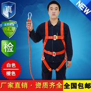 High altitude work safety belt outdoor construction insurance with five points of the whole European air conditioning installation safety rope electrician belt