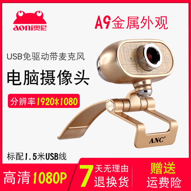 Oni Intelligent STB Android TV Camera with Microphone 1080P High Definition Desktop Video Head