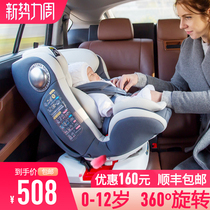 360-degree rotating car child safety seat car with 0-4-7-12 year old baby basket baby can sit down
