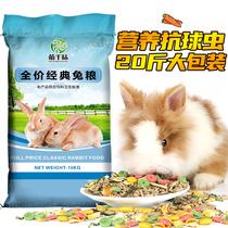 Корм для домашних кроликов Корм для взрослых кроликов Корм для молодых кроликов Корм для голландских свиней Корм для морских свинок 20 кг Корм для кроликов большой мешок 10 кг