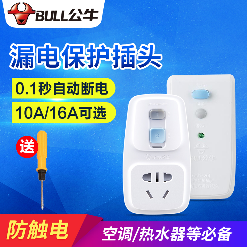 Bull leakage protection plug Anti-leakage protection socket electric water heater 10a air conditioner 16a leakage protector