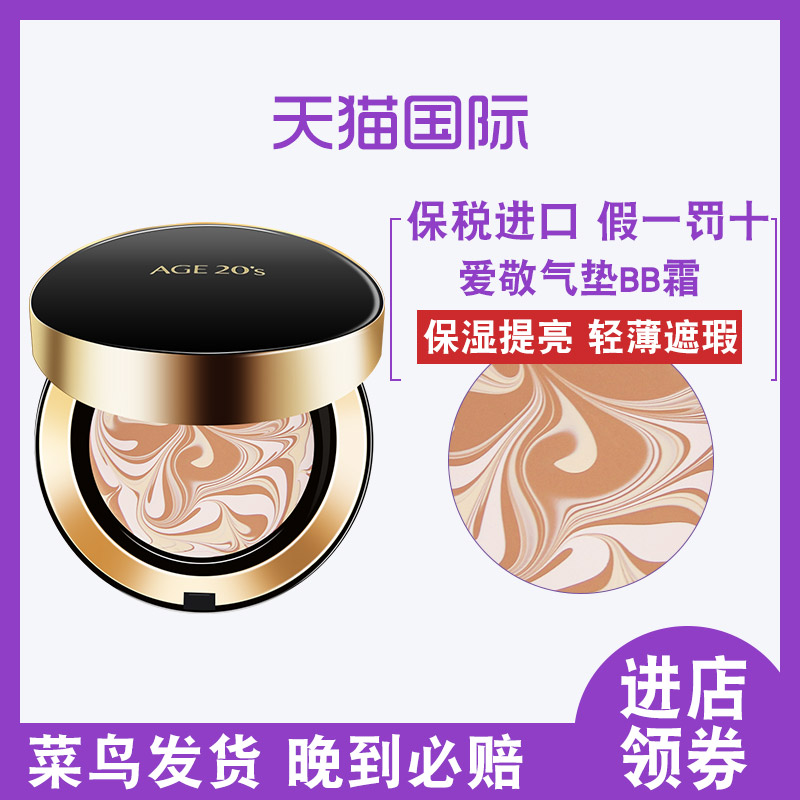 Air conditioning BB cream, love admiral flagship store official flagship CC frost new age20s Concealer explosion water versatile female