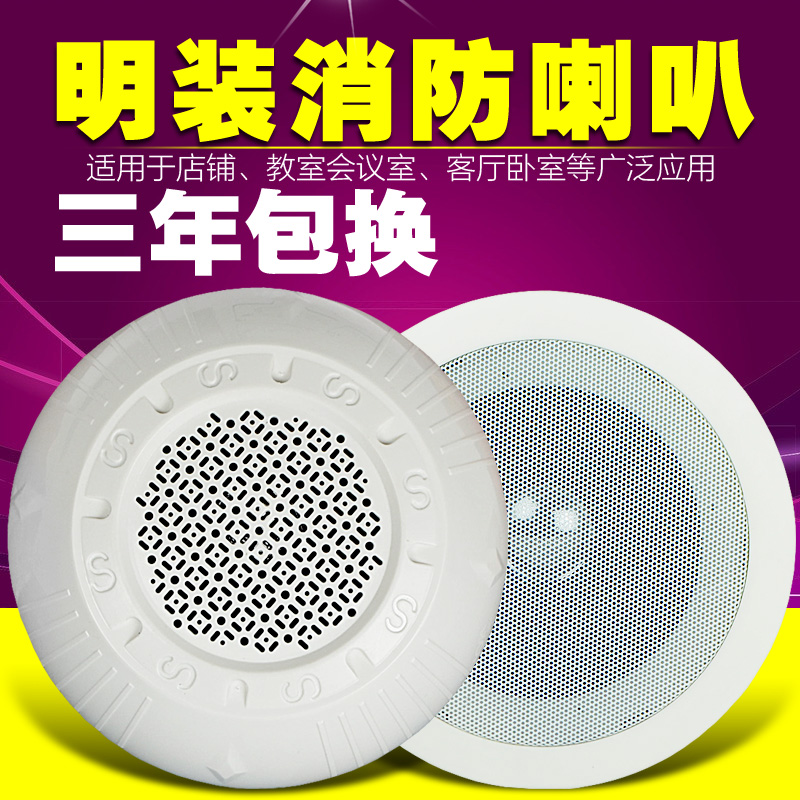 Ling sound ceiling fire alarm broadcast ceiling background music voice system ceiling speaker sound box