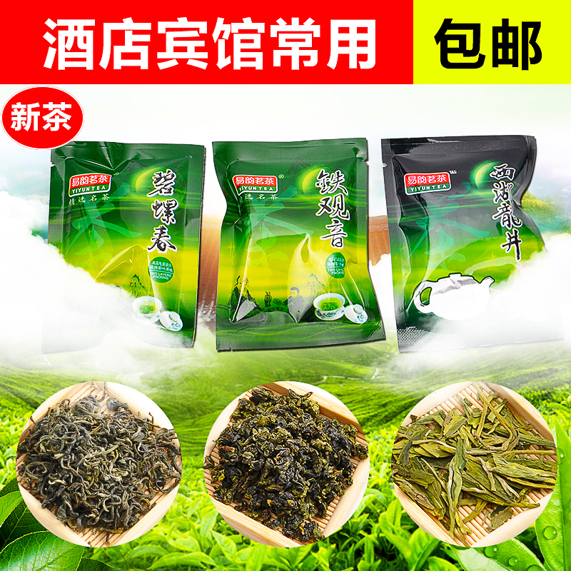 Hotel hotel paid supplies bags of disposable tea Tieguanyin Biluo Chunlong provided labels