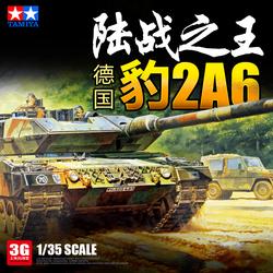 田宫军事拼装坦克 35271 德国现代豹2A6主战坦克 1/35