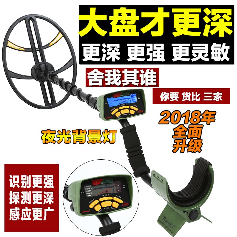 Underground metal detector outdoor treasure detector gold silver copper coin detector metal detector underground treasure exploration
