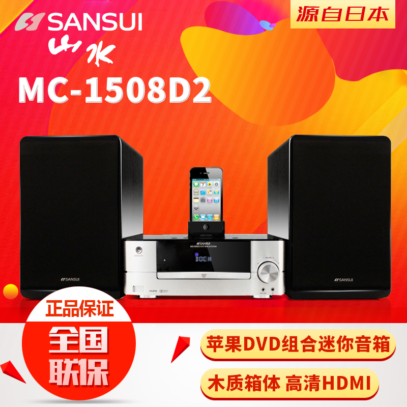 Sansui/Shanshui MC-1508D2 Wireless Bluetooth HIFI DVD Combination Mini Apple Audio Box