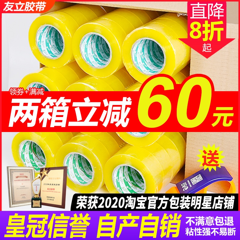 Transparent sealing box tape whole box wholesale beige tape paper express packaging sealing tape large roll 4.5 wide 6cm