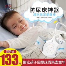 Child alarm of bed wetting device baby bed wetting reminder device for children wet elderly diapers