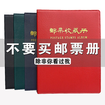 Leather-stitched large-capacity stamp collection stamp album stamp album stamp album stamp album stamp protection loose leaf collection