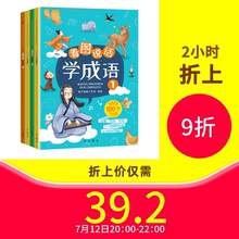 Reading pictures and speaking idioms story book 4 phonetic edition cognitive picture book children's reading material pre school writing training connection between kindergarten and primary school
