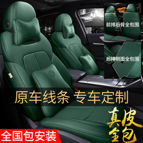 Car cushion four seasons universal full surround seat cover custom-made 2021 new special leather seat cover car cover seat cushion