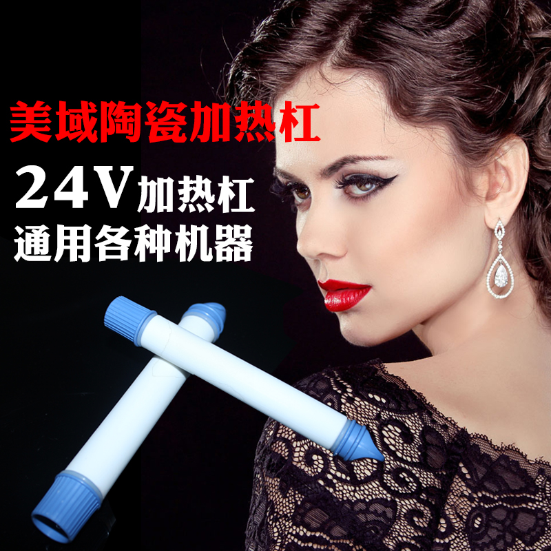 American 24V Ceramic Heating Perm Digital Bar Hair Perm Machine Bar Curling Bar Hair Perm