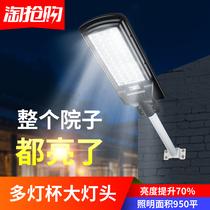 太阳能庭院户外灯新农村家用照明超亮室外感应LED路灯天黑自动亮