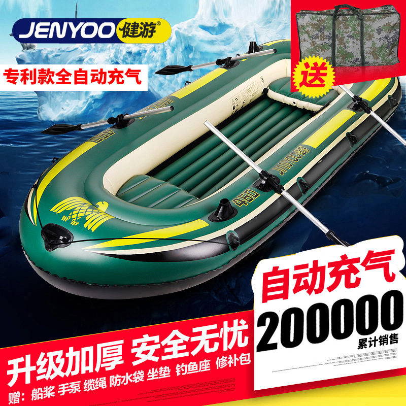 Health tour automatic inflatable rubber dinghy thick kayak storm boat life-saving fishing inflatable boat hard-bottomed airboat wear