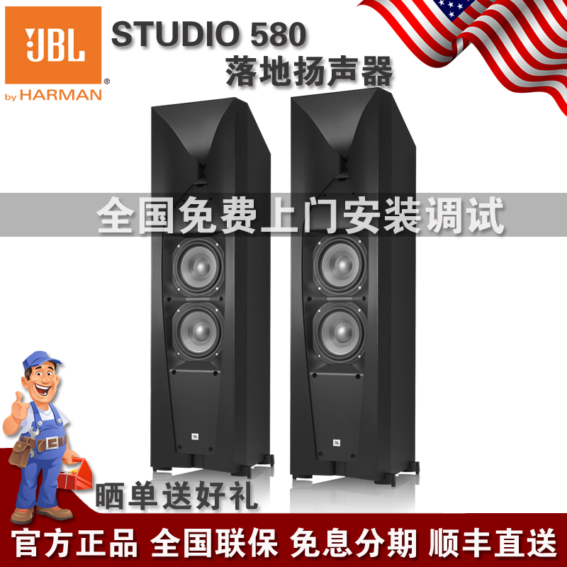 JBL STUDIO 580 Main Speaker Series 5 HIFI Fever Professional High-Power Speaker Home Theater Set Audio-to-Box Landing National Travel