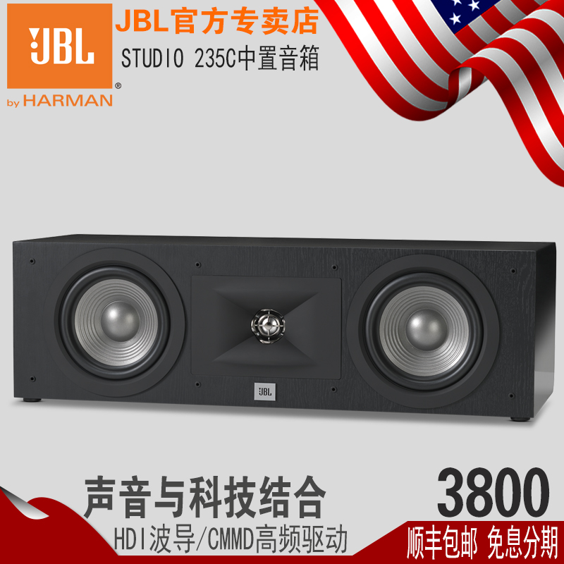 JBL STUDIO 235CBK Intermediate speaker Wood HIFI Audio Home Theater speaker National Dual 6.5-inch horn two-color option